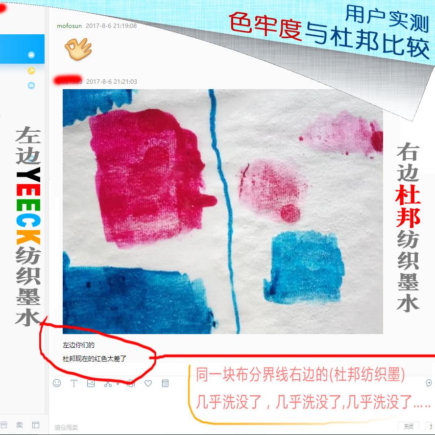 YEECK纺织墨水与杜邦纺织墨水彩墨色牢度比较。影格科技数码印花-高品质个性数码印花设备印花耗材提供商,出正大红的超炫亮个性T恤数码直印花技术,数码印花领域您的不二选择!
