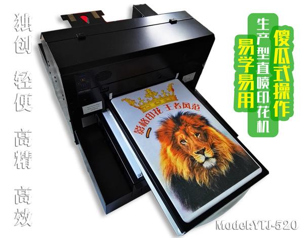影格科技数码T恤印花机YTJ-520 T恤打印机,数码喷墨纺织品印花机,DTG Printer