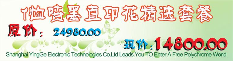影格科技中国,数码喷墨印花全套2011惊喜优惠...