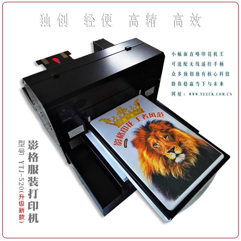 可连续不间断打印的数码T恤直印机
