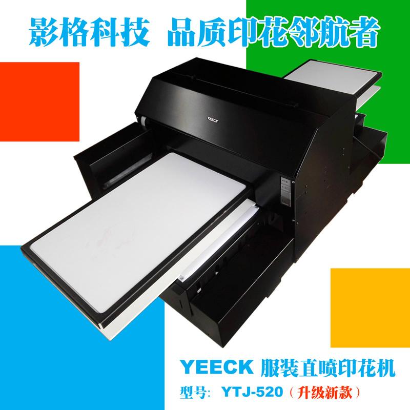 影格YTJ520服装印花机,是影格科技科研团队2年多潜心研发出的颠覆性设计产品,专用技术与独特优点秒杀市场上任何一款服装打印机。